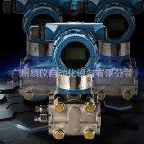 供应广州压力差压远传法兰变送器液位差压变送器企业