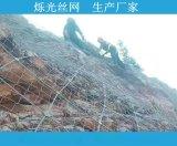 主动防护网 主动边坡防护网 高边坡防护护山网