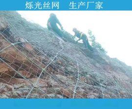 主動防護網 主動邊坡防護網 高邊坡防護護山網