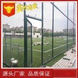 廠家直供江蘇球場護欄 組裝式運動場圍欄 籠式體育場圍欄網