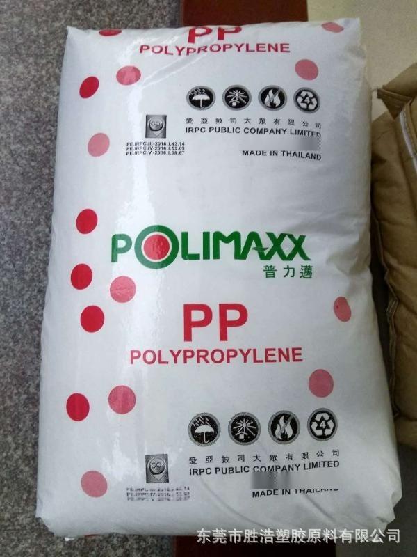 薄膜級果蔬包裝薄膜PP 普力萬PP 泰國IRPC 1126NK塑料袋 PP顆粒原料