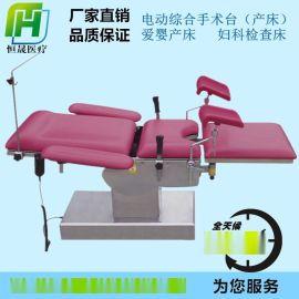 妇科产床 妇科手术床 产床 电动多功能 液压