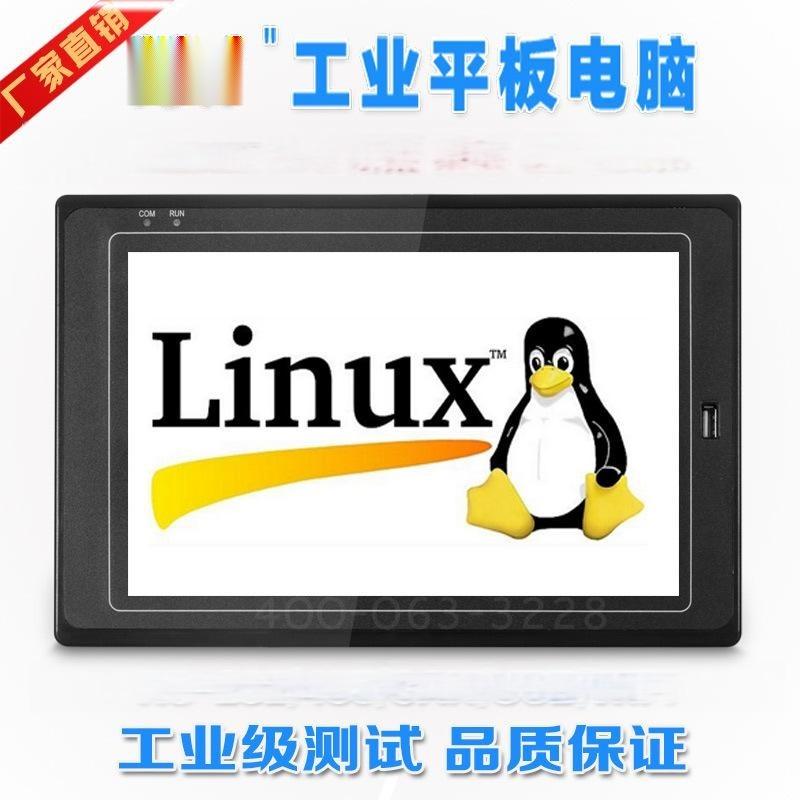 10寸工業平板電腦 Linux系統工業電腦一體機