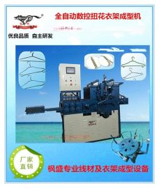 数控衣架成型机 全自动数控衣架成型机 衣架生产机器衣架机