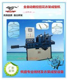 数控衣架成型机 衣架成型机衣架生产机器衣架机