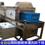 銷售塑料週轉箱清洗機 廣東洗箱機 洗筐機 物流箱清洗設備廠家