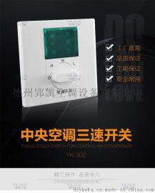 YK-302三速开关 风机盘管温控器 液晶温控器