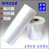 POF熱收縮膜 POF環保收縮膜 對摺膜 熱封膜定做批發