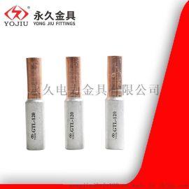 GTL-25平方铜铝连接管电缆对接头 永久金具直销 国标过渡接线端子