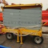 500公斤液壓起重平臺車 8米電動升降機 批量定製