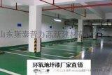 青島車庫專用環氧地坪漆廠家報價