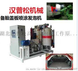 高压发泡机  聚氨酯高压发泡机