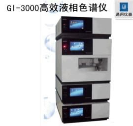 GI-3000-12 二元高压梯度液相色谱仪(自动进样)