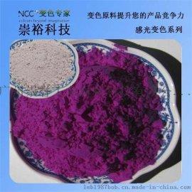 【供应UV光变粉感光粉感光颜料感光变色粉进口光变粉】价格