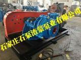 250ZJ-A63渣浆泵, 石泵渣浆泵业