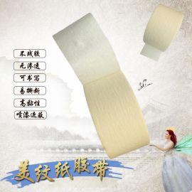 耐高温美纹纸胶带容易撕断不残胶