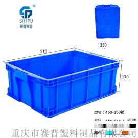 宁波蓝色塑料周转箱450-160箱质轻耐用还方便
