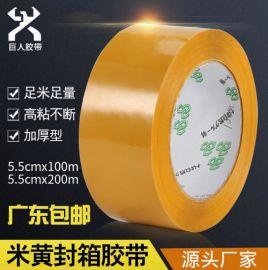 5.5宽透明封箱胶带 胶纸定做 封口胶带  包装胶带批发