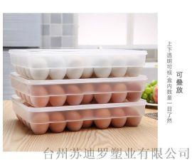 大容量厨房冰箱有盖鸡蛋保鲜收纳盒34格加深蛋托鸭蛋盒鸡蛋密封盒