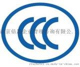 灯具3C认证,南京专业3C认证机构,CCC认证查询