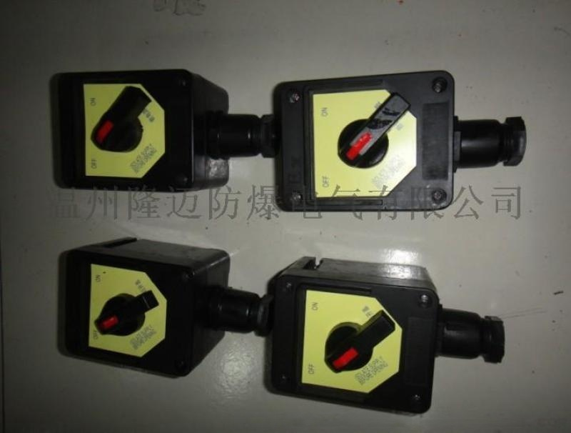 BZM8050-16A/220V/IIB防爆防腐照明开关