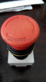CH0801-70防爆防腐急停按钮