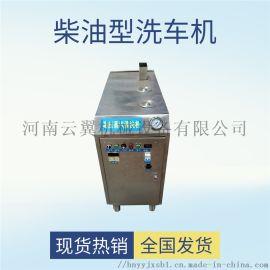 现货销售洗车店用蒸汽洗车机 柴油机热型蒸汽洗车设备 蒸汽压力大 方便快捷