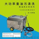 浙江320公斤壓力高壓冷熱水清洗機