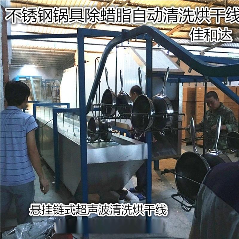 厨具除蜡清洗烘干线 自动悬挂式超声波清洗烘干线