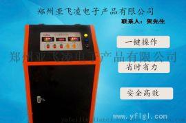 郑州亚飞凌5-10KW家用变频取暖电磁锅炉