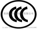 快速办理适配器电源CCC认证