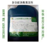 無異味多功能消毒清洗劑 二合一清潔消毒水多重功效