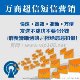 企业短信平台选择万商超信, 106稳定通道