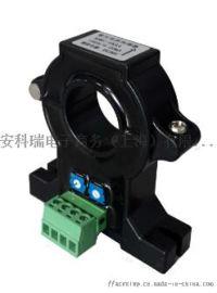 开口式霍尔电流传感器 AHKC-EKDA AC0-(50-500)A