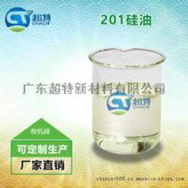 厂家供应食品级甲基硅油 高透明液体疏水性能好