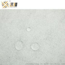【功能性面料】拒水吸油无纺布