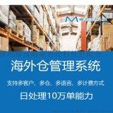 深圳麥哲倫科技海外倉系統/第三方倉儲WMS軟件