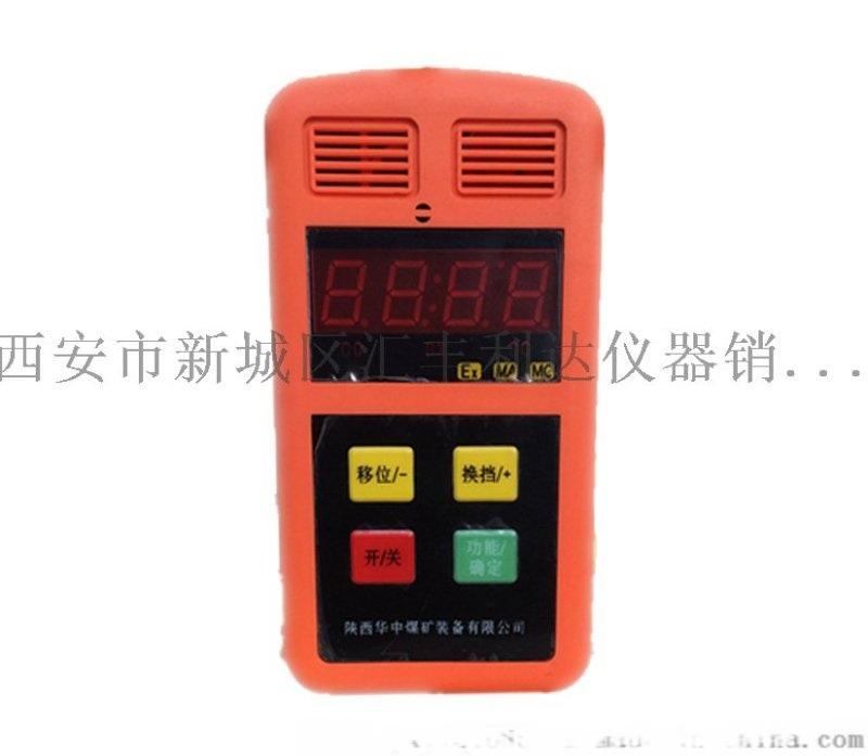 哪里有卖JCB4便携式瓦斯检测报警仪