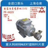 单相250W高压增压进口旋转叶片泵反渗透