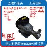 245W高壓增壓旋轉葉片泵義大利進口