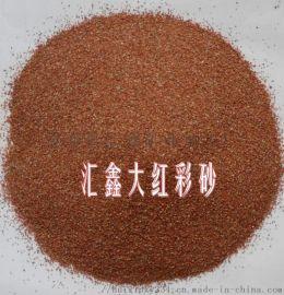 汇鑫20-40mm40-60mm天然彩砂