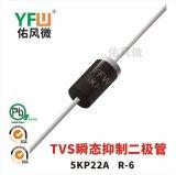 5KP22A单向 TVS瞬态抑制二极管 R-6封装 佑风微品牌