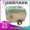 电加热蒸汽清洗机商用 工业油污清洗设备