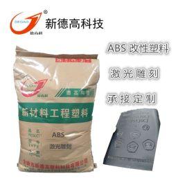 ABS塑料颗粒DGK-JG717GK激光雕刻专用料