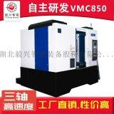 毅興智慧數控加工中心850立式數控機牀VMC850