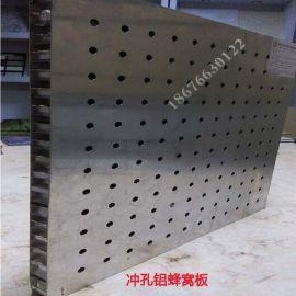 铝蜂窝板幕墙防火、隔音、环保建筑装饰材料厂家直销