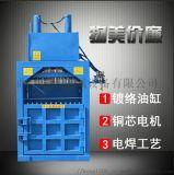 热销全自动液压打包机/废纸液压扎捆机