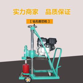多功能汽油混凝土钻孔取芯机 地质工程检测钻孔取芯机