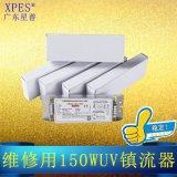 星普維修替換用150W紫外線光氧電子鎮流器