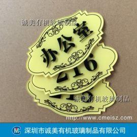 办公室标牌 有机玻璃企业标牌 深圳亚克力号码牌